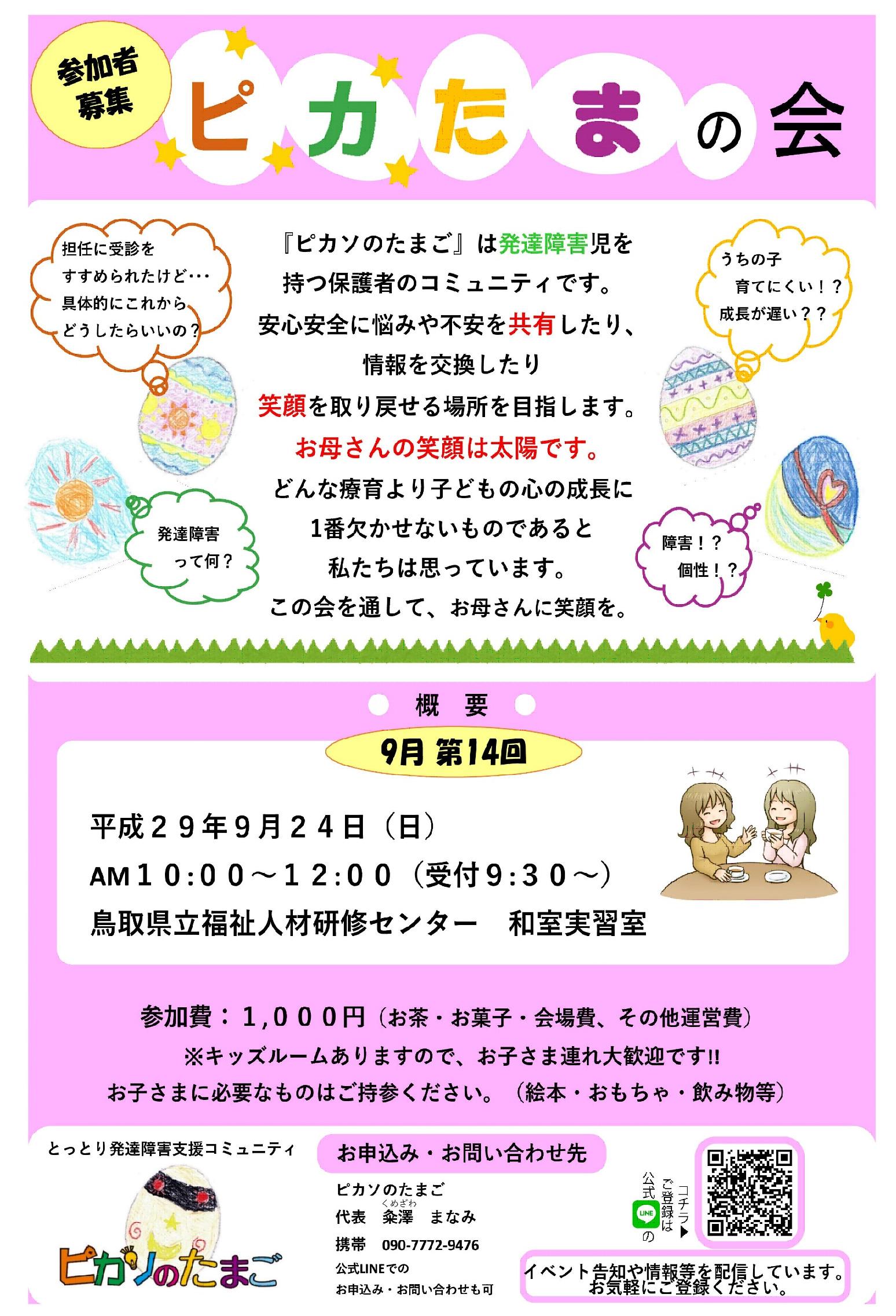 9月ピカたまの会のお知らせです(^^)